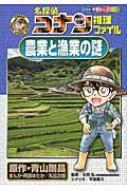 名探偵コナン推理ファイル 農業と漁業の謎 小学館学習まんがシリーズ