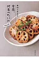 中村こずえの今夜、何食べたい?! Part2