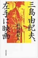 三島由紀夫、左手に映画