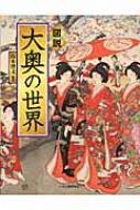 図説 大奥の世界 ふくろうの本 / 日本の歴史