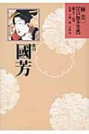歌川國芳 江戸艶本集成 全13巻