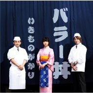 バラー丼 【ローソン・HMV限定カラー マフラータオル付CD】