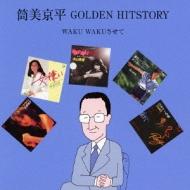筒美京平 GOLDEN HITSTORY 〜WAKU WAKUさせて〜