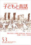 季刊子どもと昔話 53号