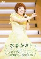 メモリアルコンサート〜歌謡紀行〜2012.9.25.