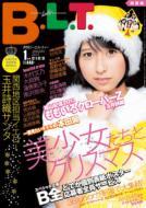 B.L.T.関西版 2013年1月号 【表紙 玉井詩織】