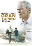 【初回生産限定スペシャル・パッケージ】グラン・トリノ