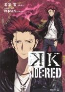 K SIDE:RED 講談社BOX
