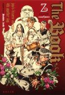 The Book-jojo's Bizarre Adventure 4th Another Day-集英社文庫