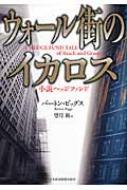 ウォール街のイカロス 小説ヘッジファンド