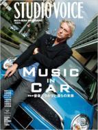 MUSIC in CAR 音楽とクルマと僕らの未来 STUDIO VOICE特別号
