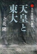 天皇と東大 1 大日本帝国の誕生 文春文庫