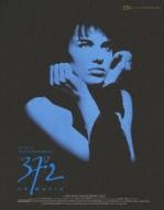 ベティ・ブルー 製作25周年記念 HDリマスター版 ブルーレイ・コレクターズBOX