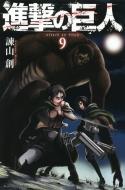進撃の巨人 9 週刊少年マガジンKC