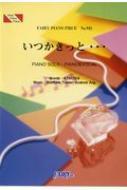 ピアノピース931 いつかきっと・・・ by EXILE ATSUSHI