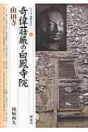 奇偉荘厳の白鳳寺院・山田寺 シリーズ「遺跡を学ぶ」