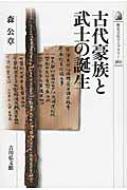 古代豪族と武士の誕生 歴史文化ライブラリー