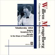 ブラームス:交響曲第4番、チャイコフスキー:1812年、ボロディン:中央アジアの草原にて メンゲルベルク&コンセルトヘボウ管