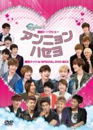 国民トークショー アンニョンハセヨ 男性アイドルSPECIAL DVD-BOX