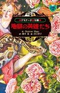 デモナータ 10幕 地獄の英雄たち 小学館ファンタジー文庫