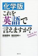 化学版 これを英語で言えますか?