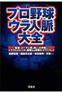 プロ野球ウラ人脈大全 宝島SUGOI文庫