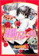 純情ロマンチカ 16 あすかコミックスCL-DX