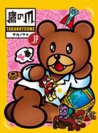 Himitsu Kessha Taka No Tsume.jp DVD Box (Part 2 of 2)[First Press Limited Edition]