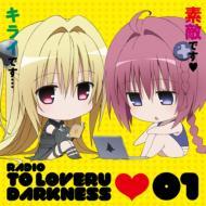 ラジオ「ToLOVEる -とらぶる-ダークネス」〜えっちぃのはキライですがCDは素敵です〜Vol.1