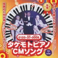 タケモトピアノの歌 (+DVD)