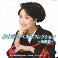 小林幸子ベスト・コレクション〜演歌篇〜