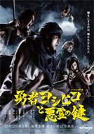 勇者ヨシヒコと悪霊の鍵 Blu-rayBOX