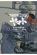宇宙戦艦ヤマト2199 2 カドカワコミックスaエース