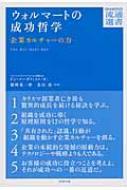 ウォルマートの成功哲学 企業カルチャーの力 DIAMOND流通選書