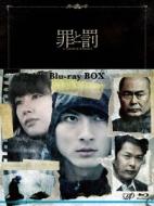 罪と罰 A Falsified Romance Blu-ray BOX