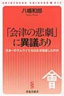 「会津の悲劇」に異議あり 晋遊舎新書