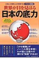 世界が目を見はる日本の底力 この国と人の素晴らしさが再認識できるイラスト図解版