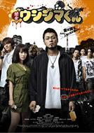映画 『闇金ウシジマくん』 DVD