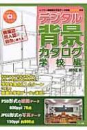 デジタル背景カタログ 学校編 レイヤー別線画&写真データ収録DVD‐ROM付き
