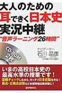大人のための耳できく日本史実況中継