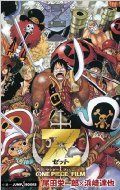 浜崎達也/One Piece Film Z Jump J Books