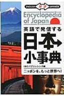 英語で発信する日本小事典 対訳