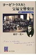 ヨーゼフ・ラスカと宝塚交響楽団 阪大リーブル Cd付
