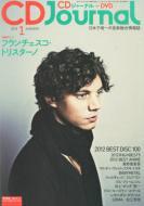 CDジャーナル 2013年1月号