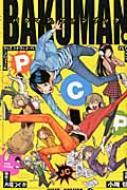 バクマン。ファンブック PCP ジャンプコミックス