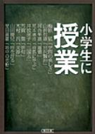 小学生に授業 朝日文庫