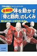 全解剖 体を動かす「骨と筋肉」のしくみ 知ればスポーツがうまくなる! 子供の科学★サイエンスブックス