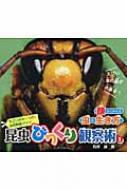 昆虫びっくり観察術 1 顔からみえる虫の生き方 すごいのみーっけ!自然観察ブック