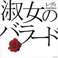 【クリアランスセール】 淑女のバラード