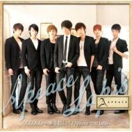 X.O.X.O 〜夢を抱いて 【LAPIS盤】(CD+ブックレット)